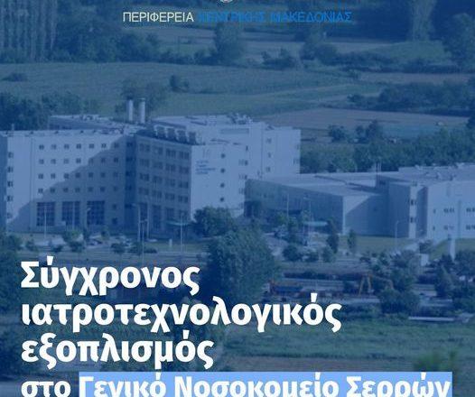 Η Περιφέρεια Κ. Μακεδονίας εξοπλίζει με 24 σύγχρονα μηχανήματα στο Γενικό Νοσοκομείο Σερρών