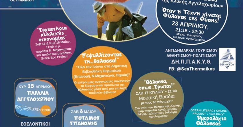 Ευρωπαϊκή Ημέρα Θάλασσας 2021 στο Δήμο Θερμαϊκού